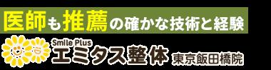 「エミタス整体 東京飯田橋院」 ロゴ
