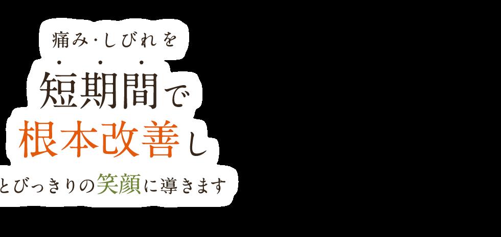 「エミタス整体 東京飯田橋院」 メインイメージ