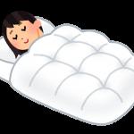 充分な睡眠